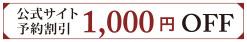 公式サイト予約割引1,000円OFF