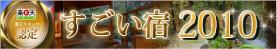【楽天スタッフ認定】楽天スタッフが勝手に表彰! 『すごい宿2010』