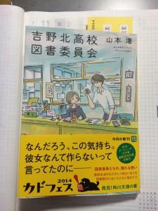 20140711 読了 吉野北高図書委員会
