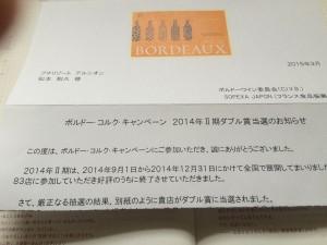 ボルドーコルクキャンペーン (2)