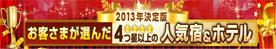 楽天トラベル2013年度決定版 『お客様が選んだ!4つ星以上の人気宿&ホテル』