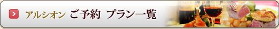 伊豆高原(静岡県)オーベルジュ『プチリゾートホテル  アルシオン』 ご予約 プラン一覧