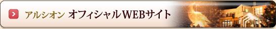 伊豆高原(静岡県)オーベルジュ『プチリゾートホテル  アルシオン』 オフィシャルWEBサイト