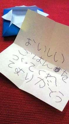 嬉しいお手紙 091006 縮小.jpg
