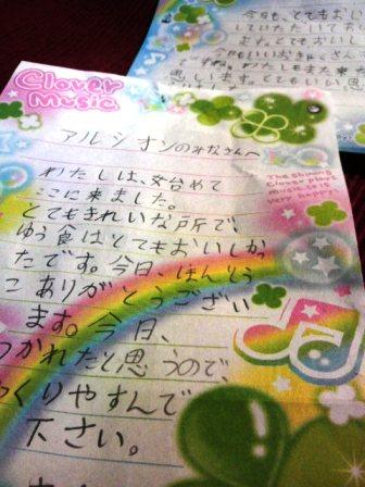 090816 お客様よりお手紙.jpg