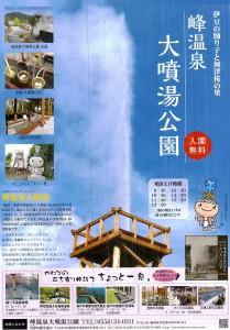 2016 峰温泉 大墳湯公園 (836x1200)