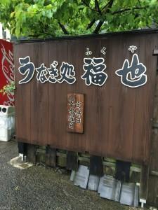 20160421 うなぎ 福也 (8)