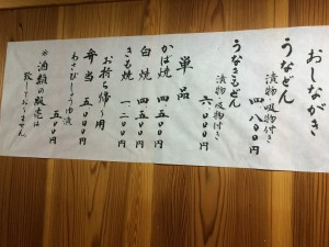 20160421 うなぎ 福也 (1)
