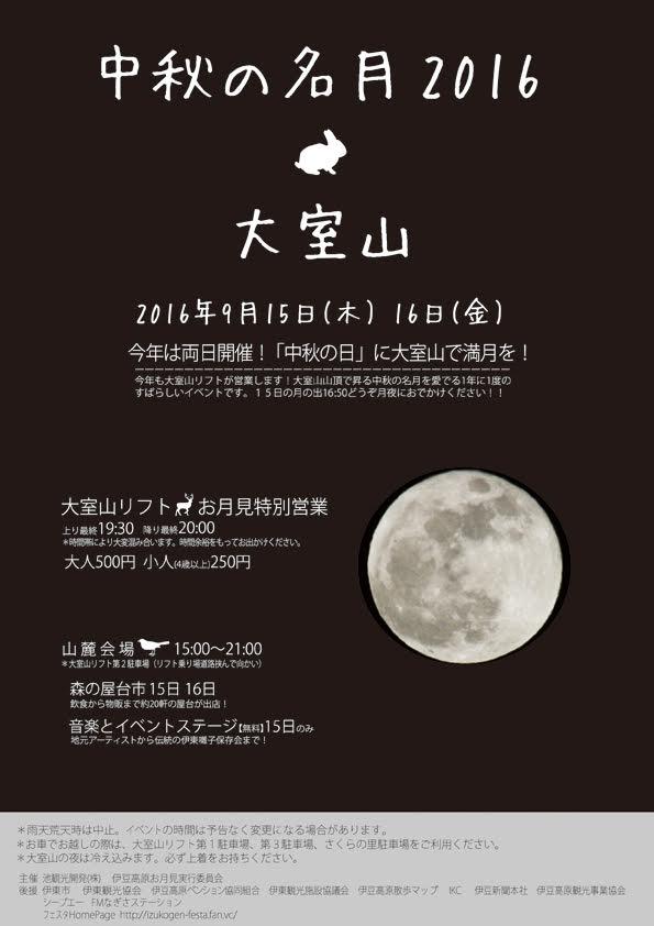 大室山イベント