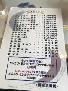 20180820 城ヶ崎とん喜 (1)